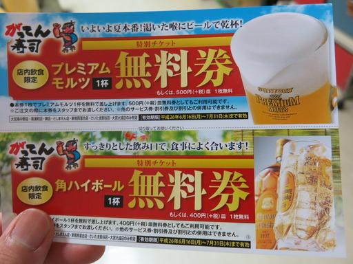 がってん寿司 大成のサムネイル画像
