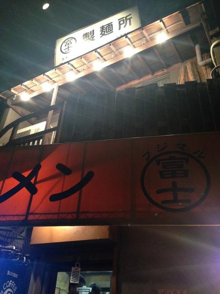 富士丸ラーメン 神谷本店 デカ盛り
