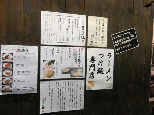 浦和 鶏そば 一嵯