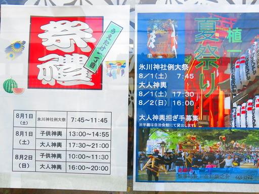 大宮 植竹 夏祭り 神輿