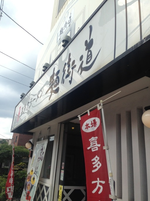 さいたま市北区 土呂 麺街道