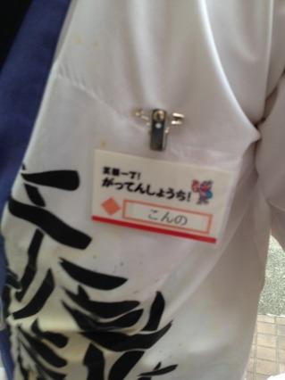 がってん寿司 大成 大宮のサムネイル画像
