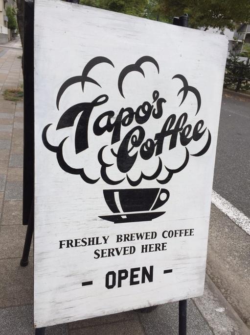 タポス TAPOS コーヒー ツーリング