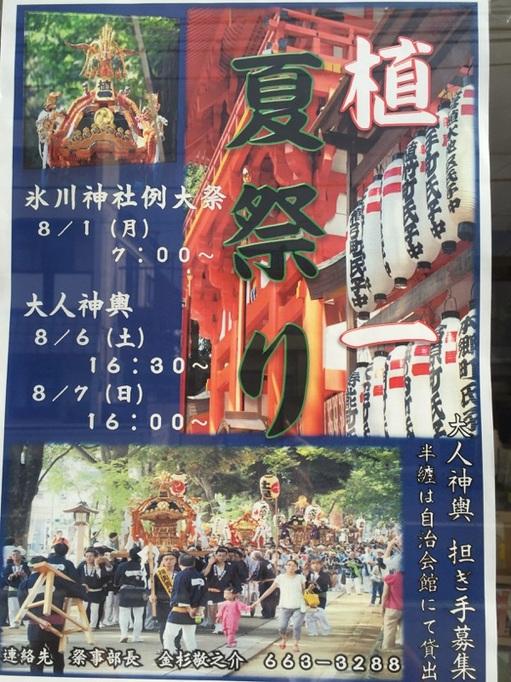 さいたま 夏祭り 大宮 時間 植竹 盆踊り