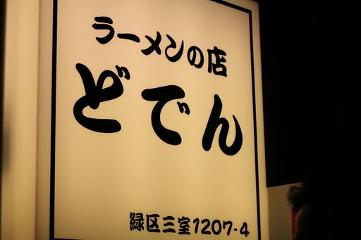 どでん ラーメン 北浦和 どでん盛り 黒ウーロン茶のサムネイル画像