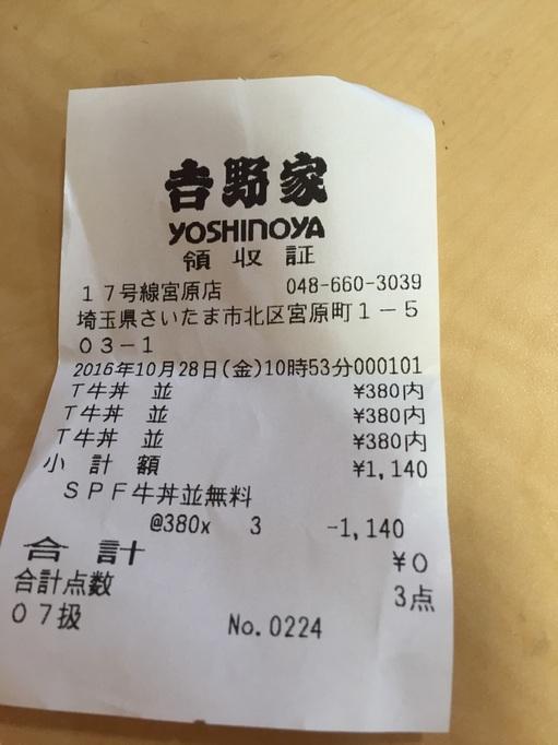 吉野家 ソフトバンク 牛丼 宮原