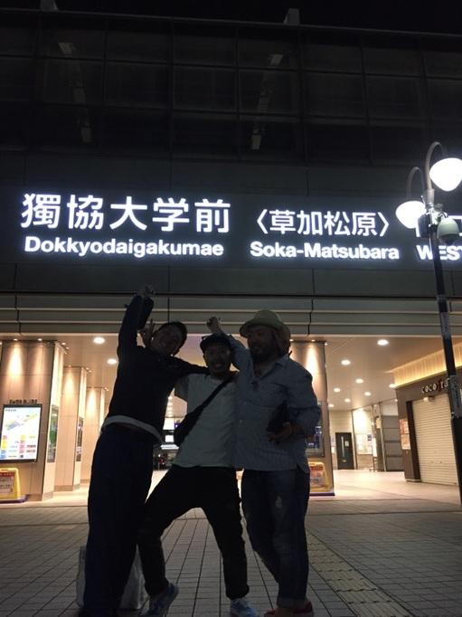 獨協大学前 駅名変更 草加 松原