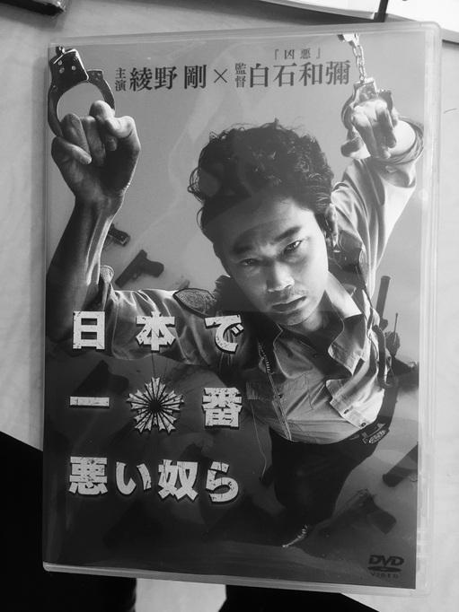 日本で一番悪い奴ら DVD