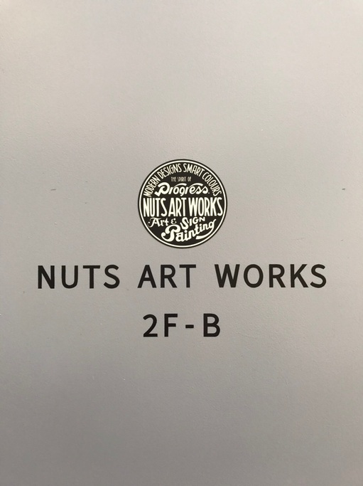 ナッツアートワークス NUTS ART WORKS サインペインター 手書き看板