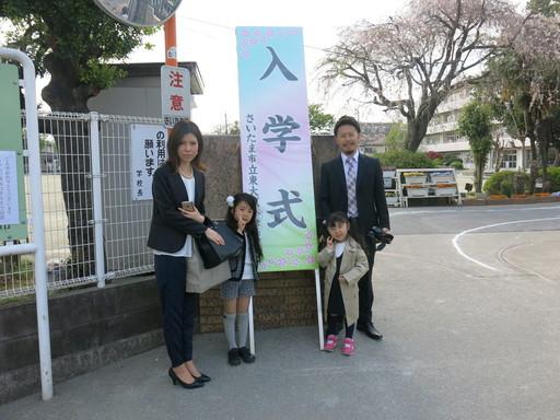 入学式 小学校 さいたま市