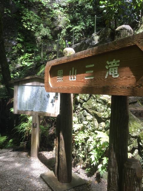 黒山三滝 秩父 バイク ツーリング