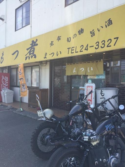 モツ煮 まつい ツーリング バイク  SR