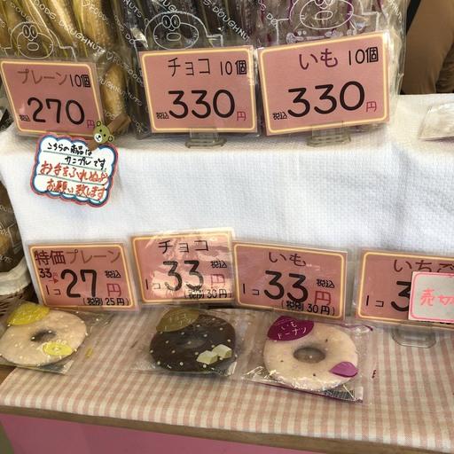 30円ドーナッツ 川越 工場 直売 美味しい