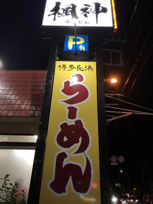 博多ラーメン 楓神 閉店 美味い 替え玉 和え玉