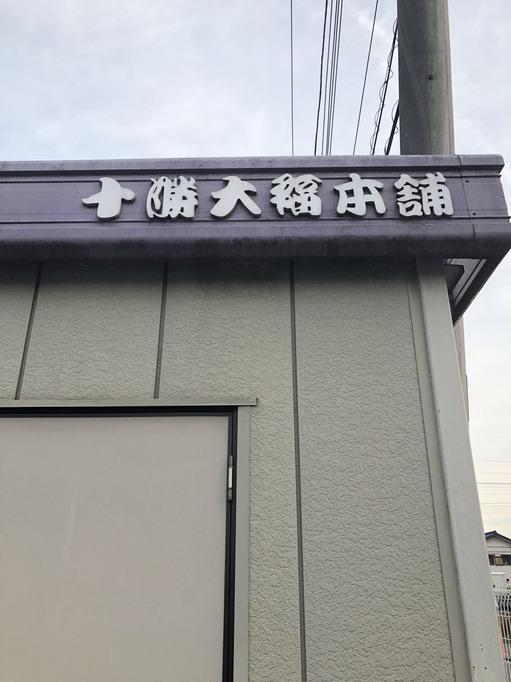 十勝大福本舗工場直売所 三芳 オススメ 美味しい 大福