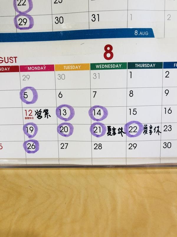 8月の定休日、一部変更のお知らせ!