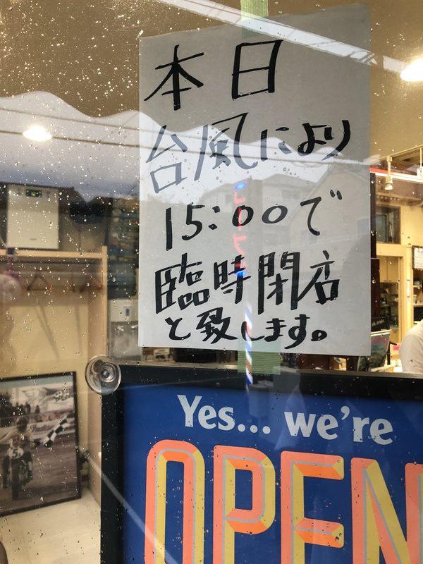 本日、台風19号により・・・・
