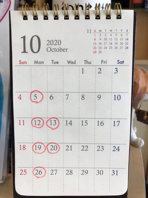※重要※ 10月21、22日(水木)ですが